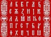 Clases de lengua serbia