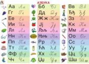 Clases de serbio